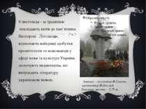 9 листопада - за традицією покладають квіти до пам'ятника Несторові Літописцю...