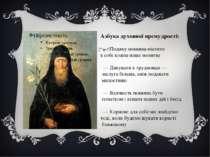 Азбука духовної премудрості: — Подяку повинна містити в собі кожна наша мол...