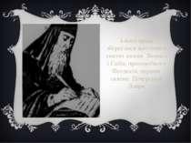 З його праць збереглися життєписи святих князів Бориса і Гліба, преподобного ...