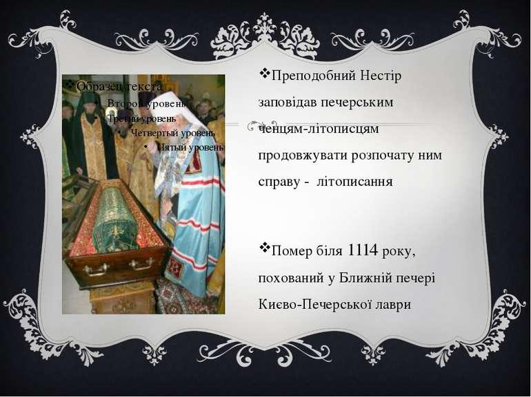 Преподобний Нестір заповідав печерським ченцям-літописцям продовжувати розпоч...