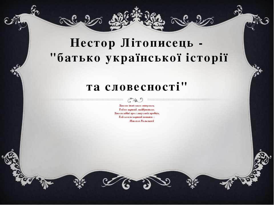 """Нестор Літописець - """"батько української історії та словесності"""" Хто не знає с..."""