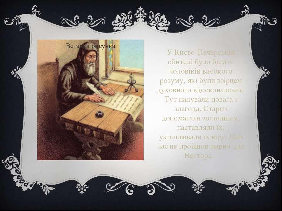 У Києво-Печерській обителі було багато чоловіків високого розуму, які були вз...