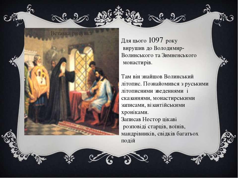 Для цього 1097 року вирушив до Володимир- Волинського та Зимненського монасти...
