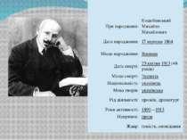 При народженні: Коцюбинський Михайло Михайлович Датанародження: 17вересня18...