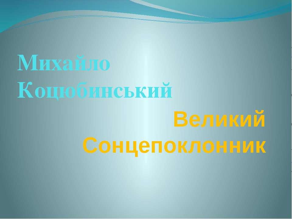 Михайло Коцюбинський Великий Сонцепоклонник