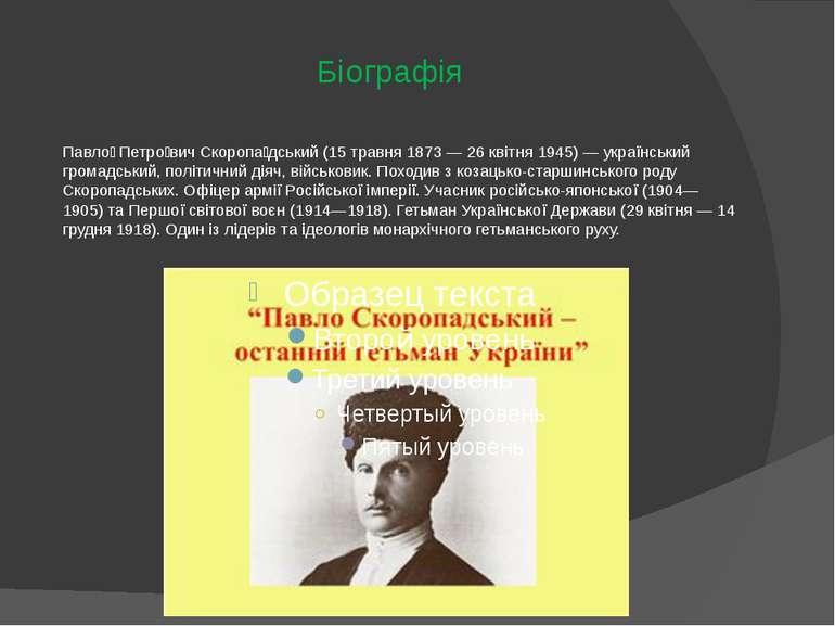 Павло Петро вич Скоропа дський (15 травня 1873 — 26 квітня 1945) — українськи...