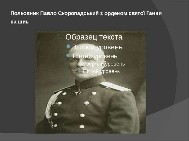 Полковник Павло Скоропадський з орденом святої Ганни на шиї.