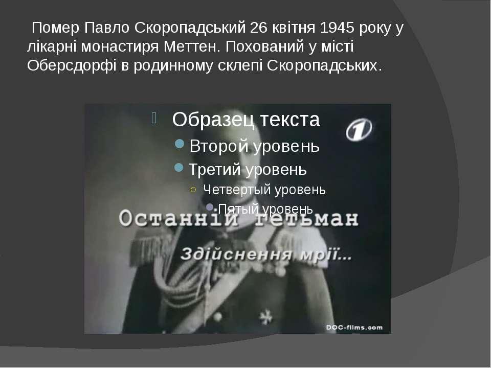 Помер Павло Скоропадський 26 квітня 1945 року у лікарні монастиря Меттен. Пох...