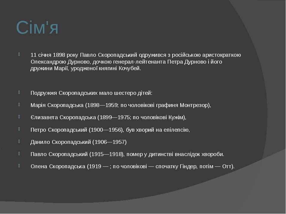 Сім'я 11 січня 1898 року Павло Скоропадський одружився з російською аристокра...