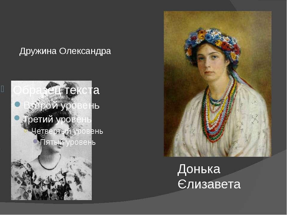 Дружина Олександра Донька Єлизавета