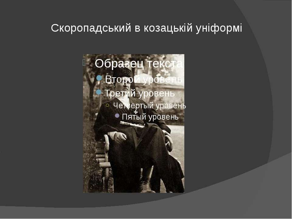 Скоропадський в козацькій уніформі