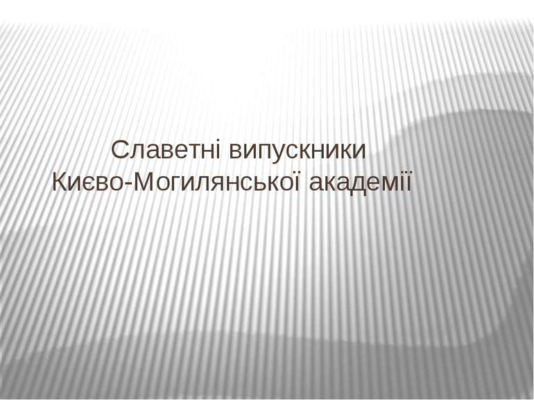 Славетні випускники Києво-Могилянської академії