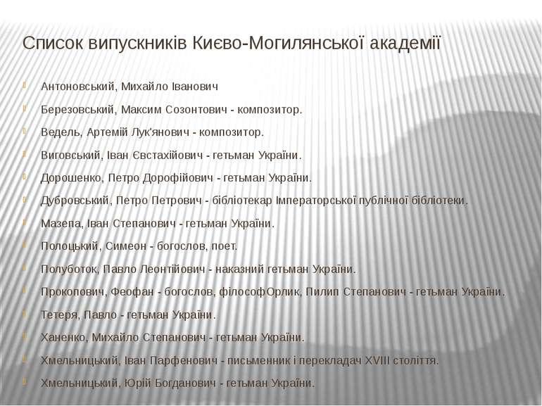Список випускників Києво-Могилянської академії Антоновський, Михайло Іванович...