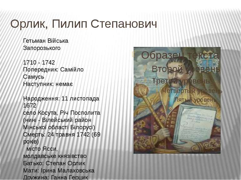 Орлик, Пилип Степанович Гетьман Війська Запорозького 1710 - 1742 Попередник: ...