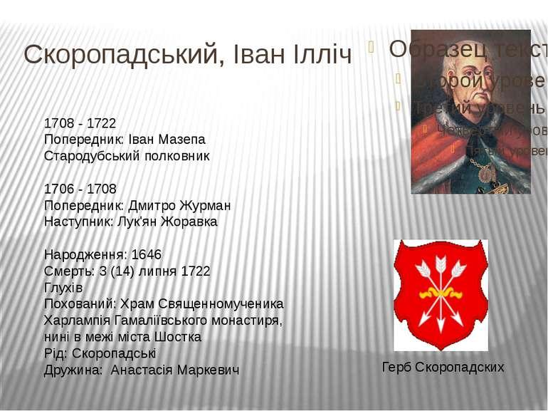 Скоропадський, Іван Ілліч 1708 - 1722 Попередник: Іван Мазепа Стародубський п...