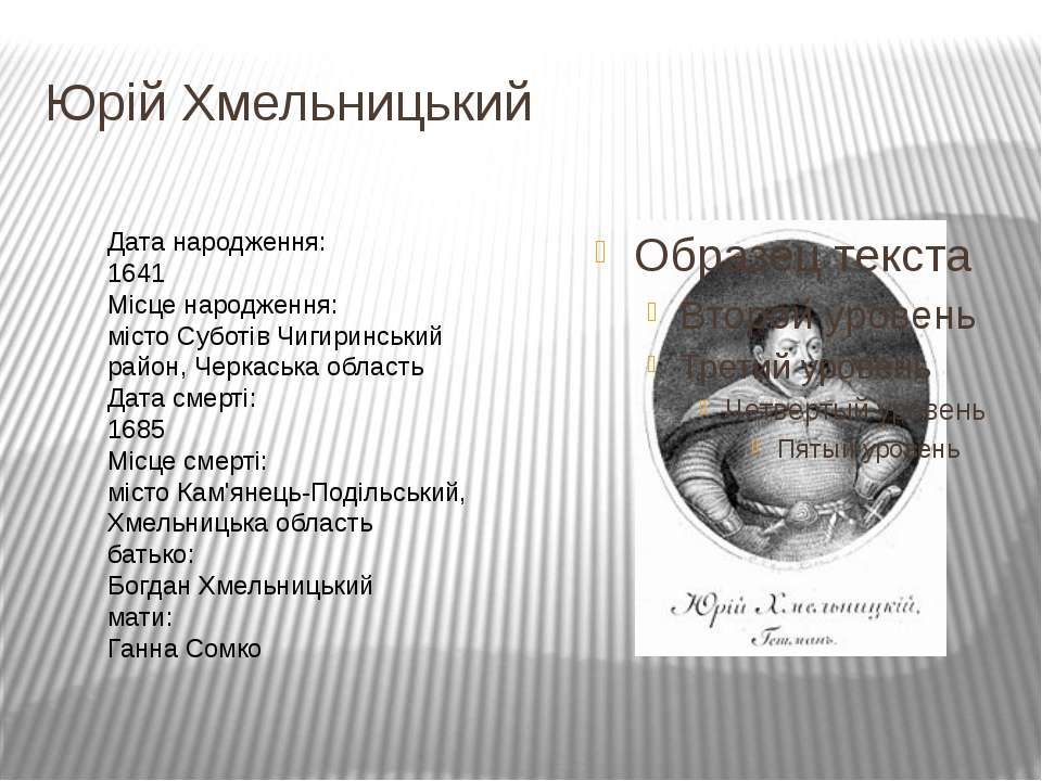 Юрій Хмельницький Дата народження: 1641 Місце народження: місто Суботів Чигир...