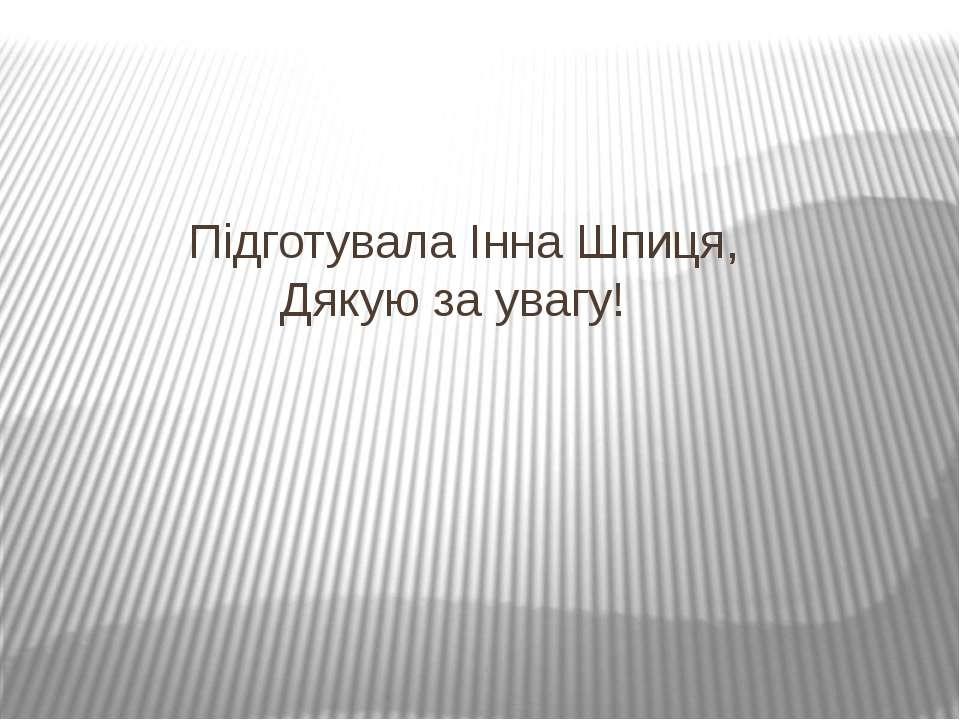 Підготувала Інна Шпиця, Дякую за увагу!