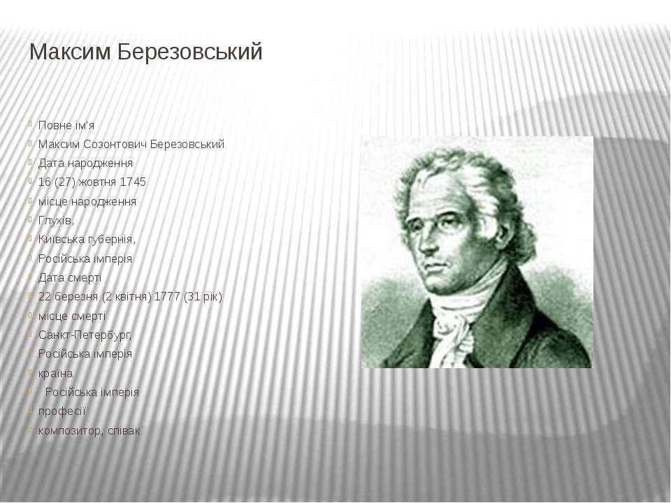 Максим Березовський Повне ім'я Максим Созонтович Березовський Дата народження...