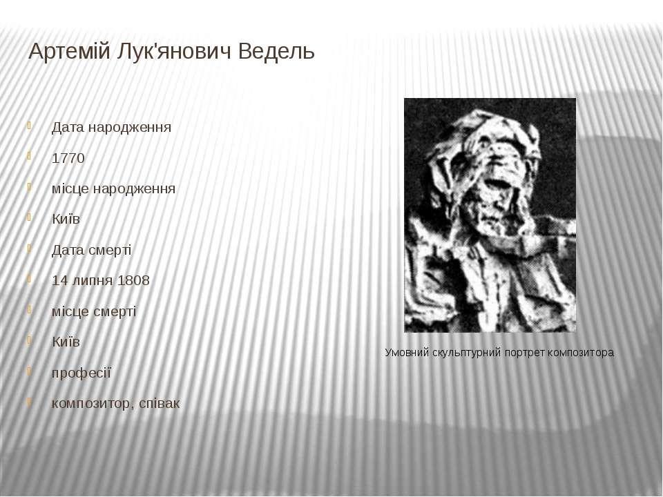 Артемій Лук'янович Ведель Дата народження 1770 місце народження Київ Дата сме...