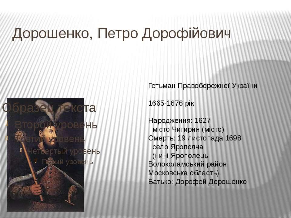 Дорошенко, Петро Дорофійович Гетьман Правобережної України 1665-1676 рік Наро...