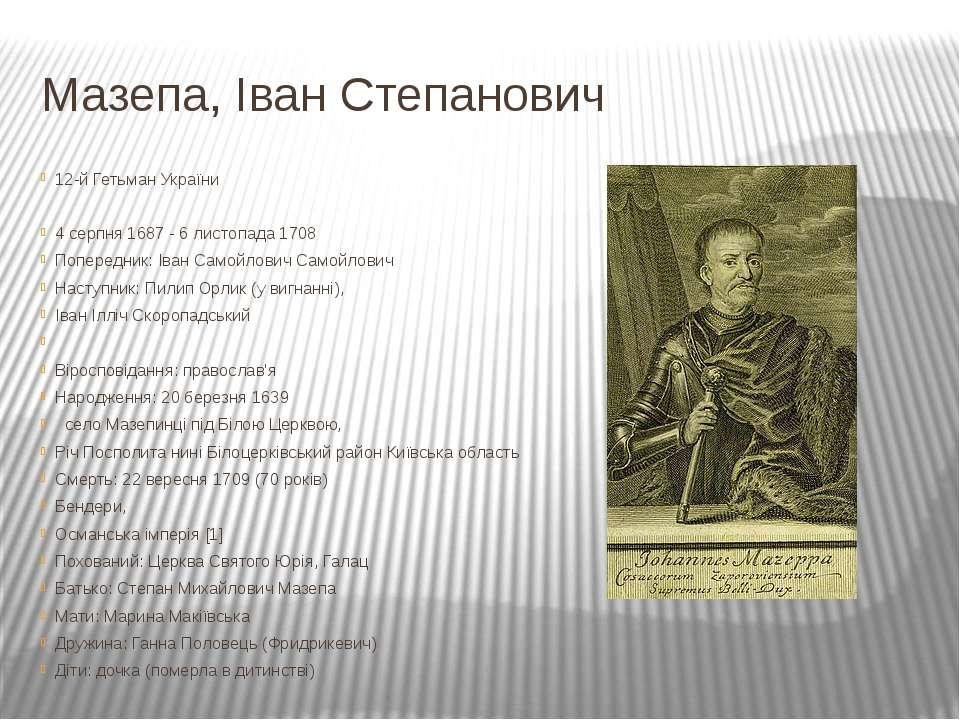 Мазепа, Іван Степанович 12-й Гетьман України 4 серпня 1687 - 6 листопада 1708...