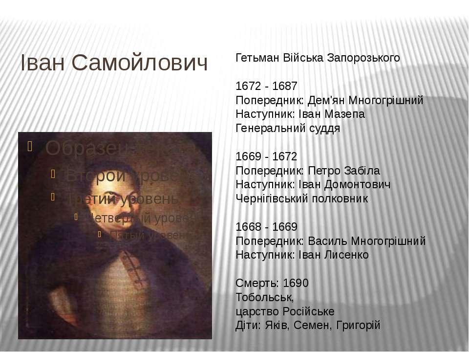 Іван Самойлович Гетьман Війська Запорозького 1672 - 1687 Попередник: Дем'ян М...
