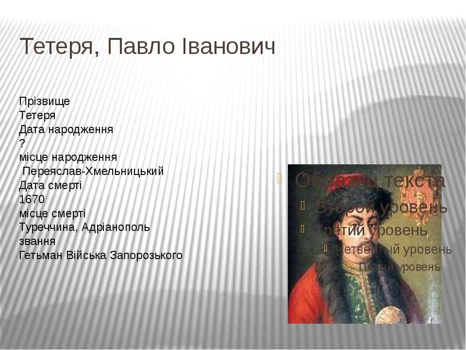 Тетеря, Павло Іванович Прізвище Тетеря Дата народження ? місце народження Пер...