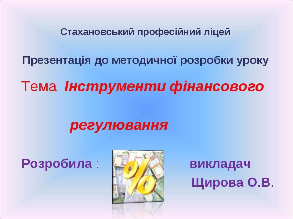 Стахановський професійний ліцей Презентація до методичної розробки уроку Тема...