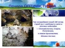 Печера ОПТИМІСТИЧНА Там зосереджені понад 100 печер. Серед них і найдовші в с...