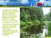 ВНУТРІШНІ ВОДИ У центрально-східній частині зону перетинає Дніпро, приймаючи ...