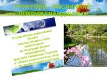 ГРУНТОВО - РОСЛИННИЙ ПОКРИВ І ЛАНДШАФТИ У природному районуванні України підз...