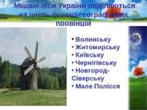 Мішані ліси України поділяються на шість фізико-географічних провінцій Волинс...