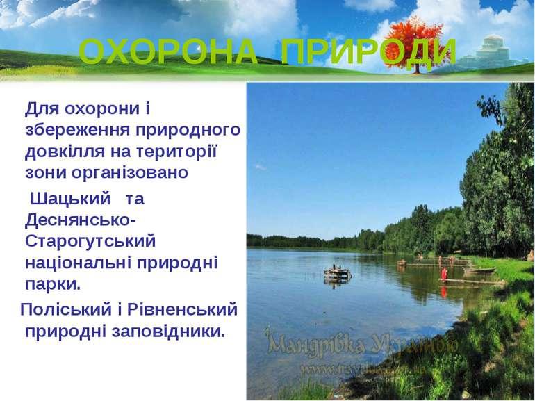 ОХОРОНА ПРИРОДИ Для охорони і збереження природного довкілля на території зон...