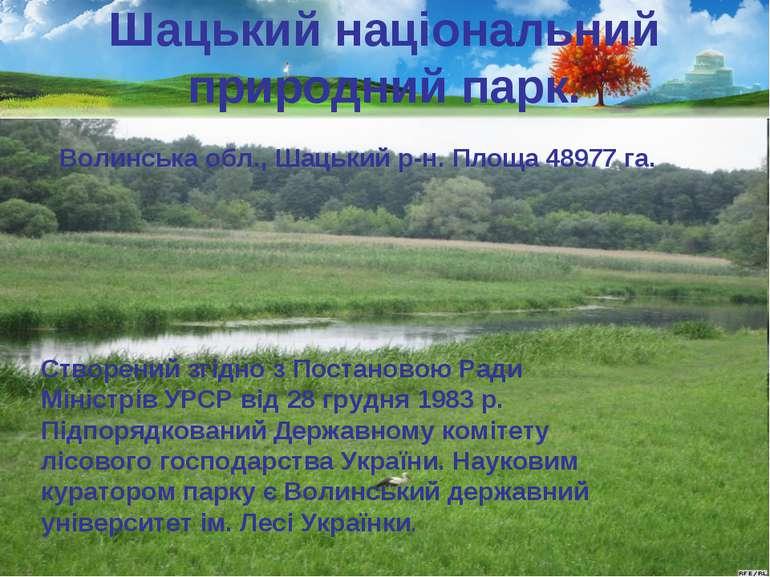 Шацький національний природний парк. Створений згідно з Постановою Ради Мініс...