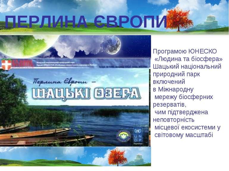 ПЕРЛИНА ЄВРОПИ Програмою ЮНЕСКО «Людина та біосфера» Шацький національний при...