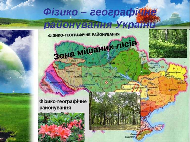 Фізико – географічне районування України
