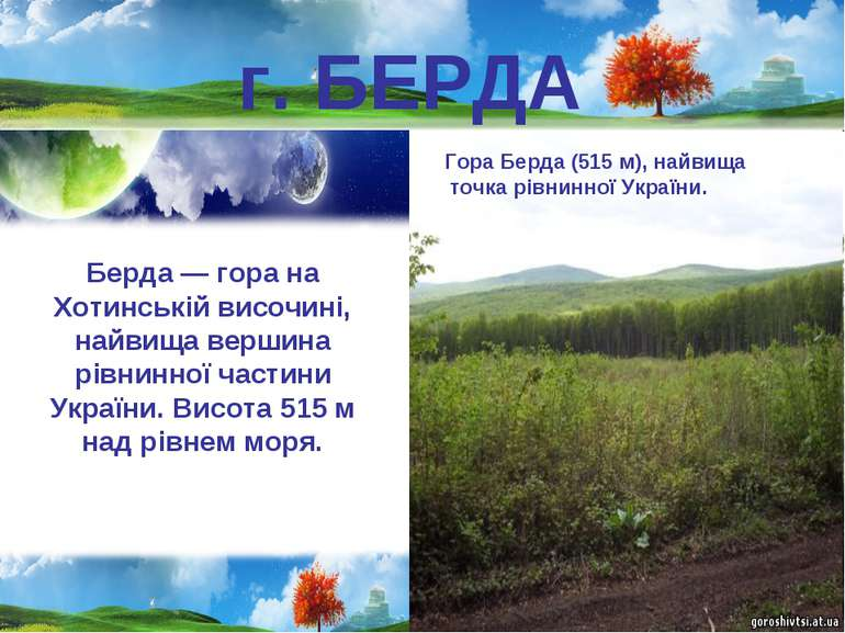 г. БЕРДА Гора Берда (515 м), найвища точка рівнинної України. Берда — гора на...