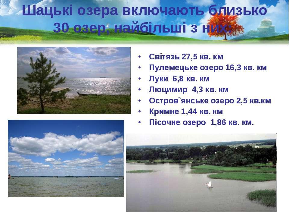 Шацькі озера включають близько 30 озер, найбільшi з них: Світязь 27,5 кв. км ...