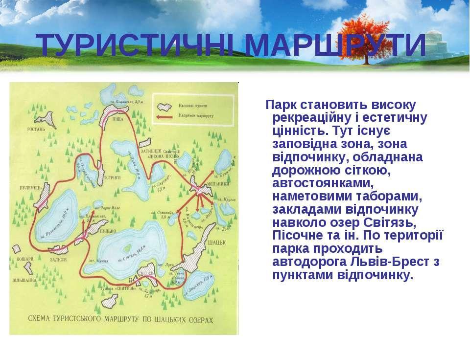 ТУРИСТИЧНІ МАРШРУТИ Парк становить високу рекреаційну і естетичну цінність. Т...
