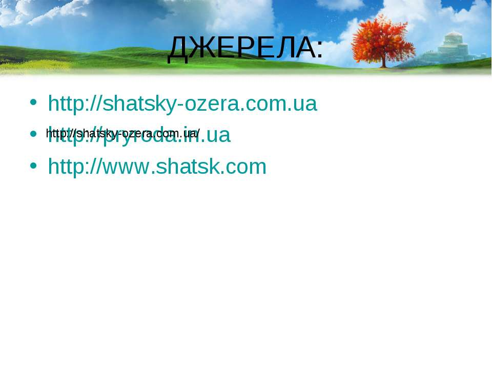 ДЖЕРЕЛА: http://shatsky-ozera.com.ua http://pryroda.in.ua http://www.shatsk.c...