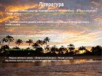 Література Глобальні проблеми людства і проблема освоєння Світового океану. –...