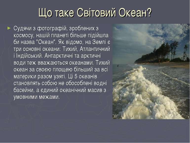 Що таке Світовий Океан? Судячи з фотографій, зроблених з космосу, нашій плане...