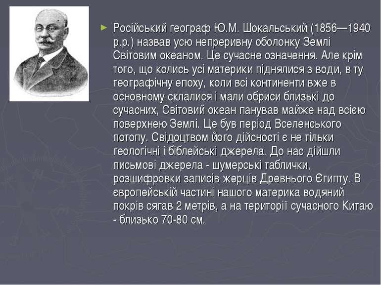 Російський географ Ю.М. Шокальський (1856—1940 р.р.) назвав усю непреривну об...