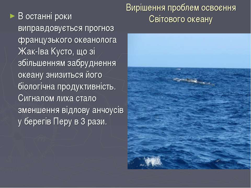 Вирішення проблем освоєння Світового океану В останні роки виправдовується пр...