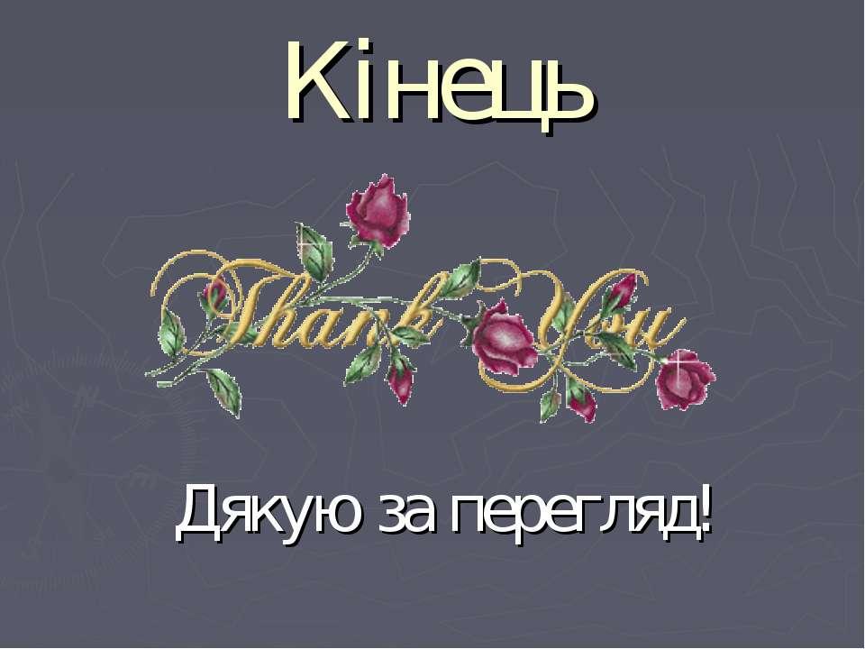 Кінець Дякую за перегляд!