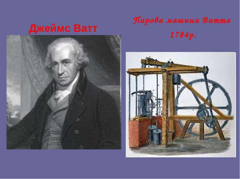 Джеймс Ватт Парова машина Ватта 1784р.