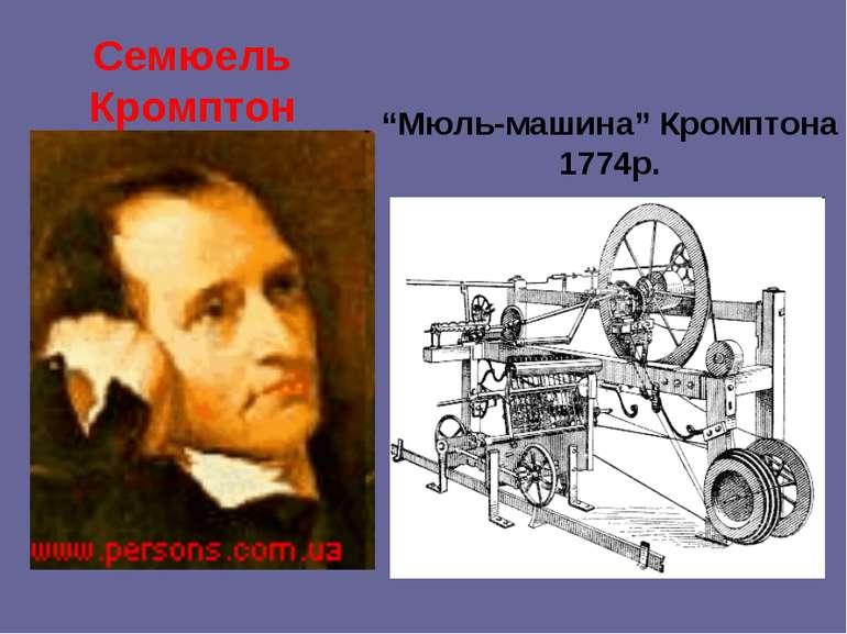 """Семюель Кромптон """"Мюль-машина"""" Кромптона 1774р."""