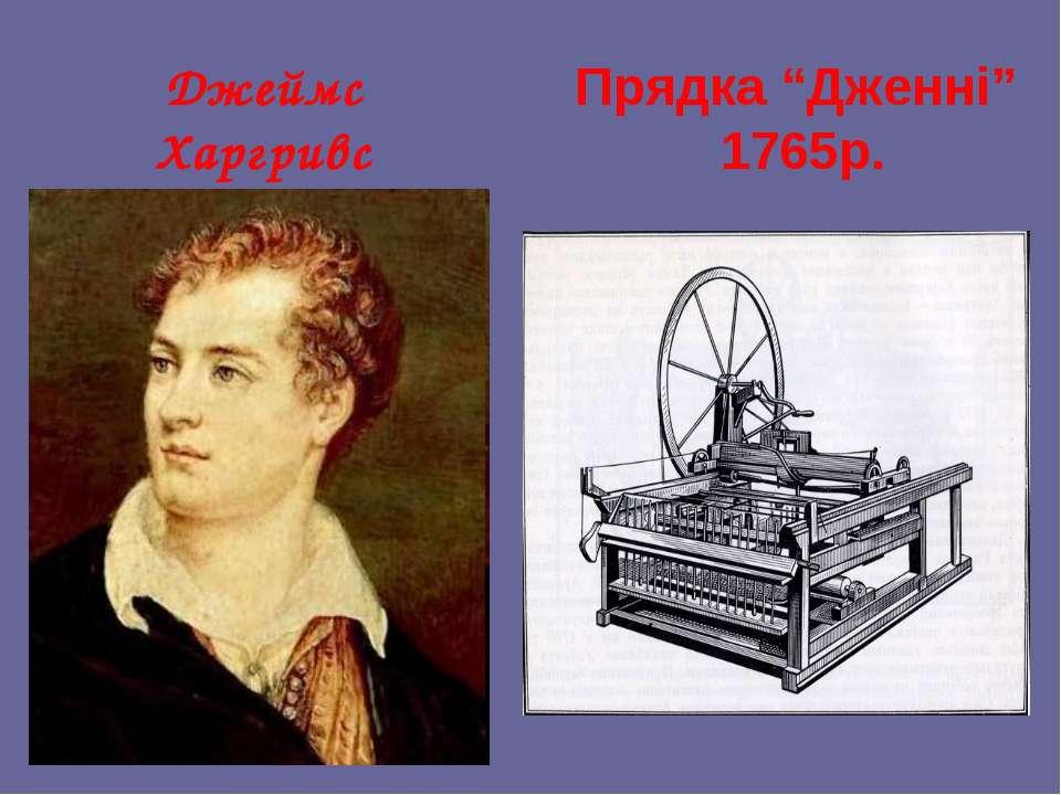 """Джеймс Харгривс Прядка """"Дженні"""" 1765р."""