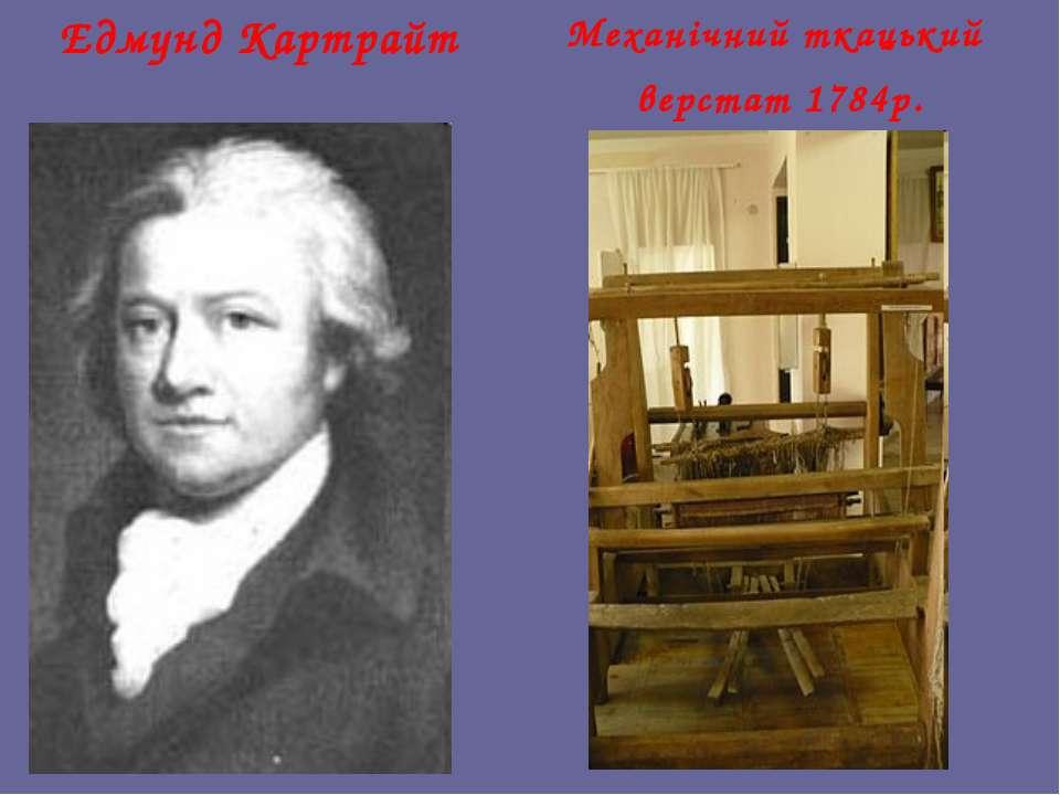 Едмунд Картрайт Механічний ткацький верстат 1784р.