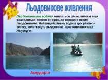 Льодовиковими водамиживляться річки, витоки яких знаходяться високо в горах,...